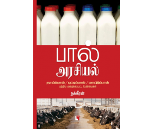 milk politics book review